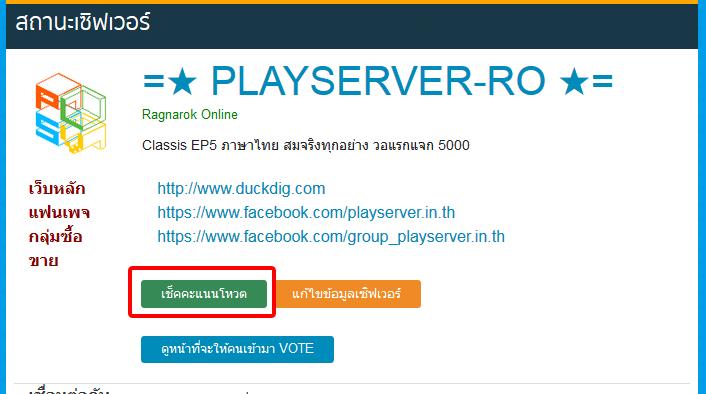 สมัครสมาชิก playserver 1