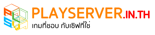 playserver เกมที่ชอบ กับเซิฟที่ใช่