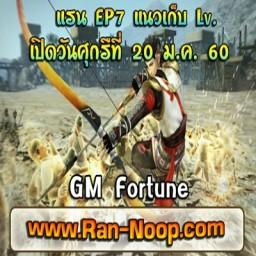 เซิฟ Ran-Noop EP7.2 แรนเก็บเวล #GMFORTUNE