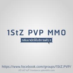 เซิฟ 【 1StZ PVP MMO Thailand 】⚠️ กลับมาเปิดให้เล่น
