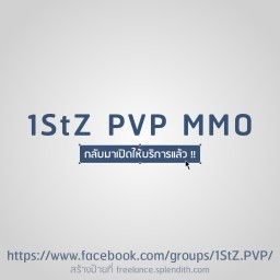 เซิฟ 【  1StZ PVP MMO Thailand 】⚠️ กลับมาเปิดให้เล่นแล้ว