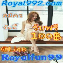 เซิฟ royal992