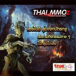 เซิฟ Thailand MMO (New Version)