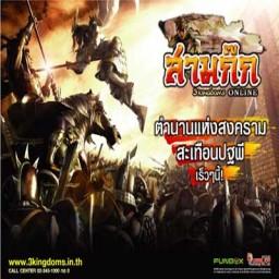 เซิฟ รับเซื้อเซิฟเวอร์3ก๊ก ภาษาไทย ver.10+