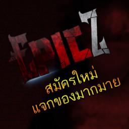 เซิฟ ◄ EpicZ ► Full PVP แนว 50ชน50 ไม่เติมก็เล่นได้
