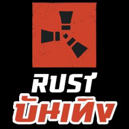 เซิฟ Rust บันเทิง