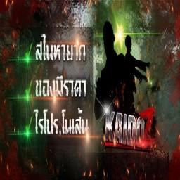 เซิฟ WarZ Kaido แนว TH
