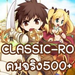 เซิฟ 【 CLASSIC-RO 】เล่นบน Android และ PC ได้