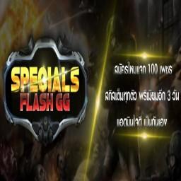 เซิฟ Specials Flash GG แนว 50-50
