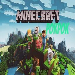เซิฟ MC-PokPok