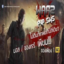 เซิฟ WarZ PVP SWS