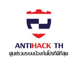 เซิฟ www.antihack-th.com ศูนย์รวมระบบกันโปรที่ดีที่สุด