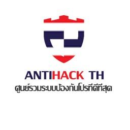 เซิฟ ANTIHACK-TH ป้องกันโปรแกรมโกงทุกรูปแบบ