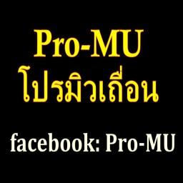 เซิฟ Pro-MU โปรมิวเถื่อน ยินดีรับใช้บริการครับ