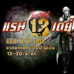 เซิฟ RAN13 พบกับกิจกรรมมากมายของรางวัลมาถึง1000พ้อย