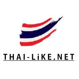 เซิฟ THAI-LIKE.NET   ปั้มไลค์ ปั้มติตดาม เพิ่มยอดไลค์แฟ