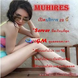 เซิฟ -Mu-Hires-*300 *60 พบกัน *29/08/59 แล้วเจอกัน