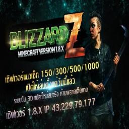 เซิฟ BlizzardZ Version:1.8.X