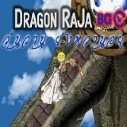 เซิฟ Dragonraja