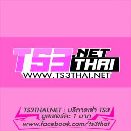 เซิฟ TS3THAI.NET: บริการเช่า TS3 ยูสเซอร์ละ 1 บาท