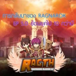 เซิฟ Ragth online EP5.0