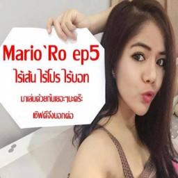 เซิฟ Mario Rag EP 5.0