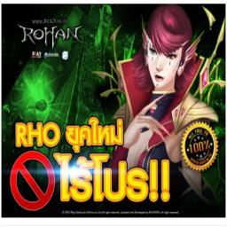 เซิฟ OK-ROHAN โรฮานเถื่อนเปิดใหม่ ระบบกันโปร 100%