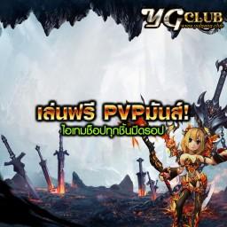 เซิฟ www.yulgang.club  พร้อมอัพเดตระบบ V15 เร็วๆนี้