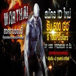 เซิฟ WarZ Thai v.2
