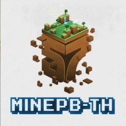 เซิฟ MinePB-TH